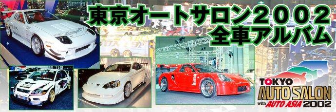 東京オートサロン2002全車アルバム