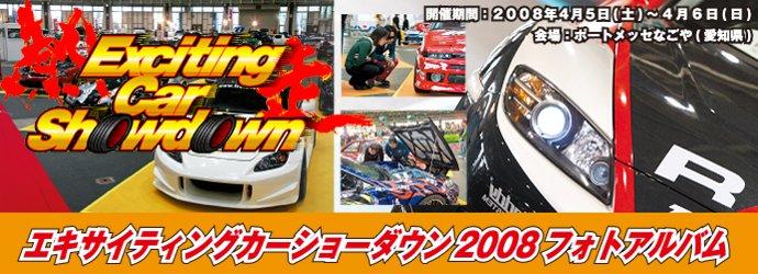 エキサイティングカーショーダウン2008