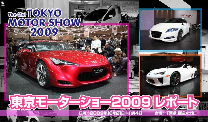 東京モーターショー2009レポート