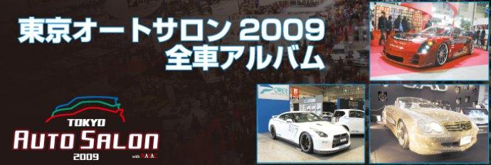 東京オートサロン2009全車アルバム