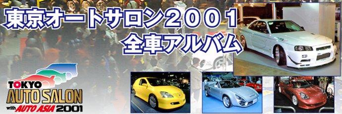東京オートサロン2001全車アルバム