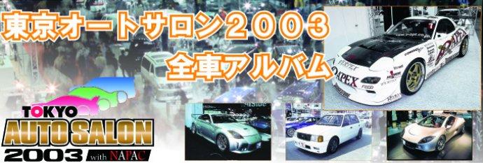 東京オートサロン2003全車アルバム