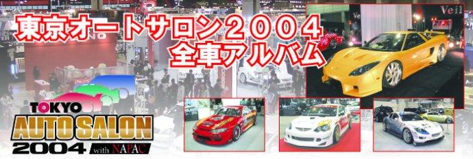 東京オートサロン2004全車アルバム