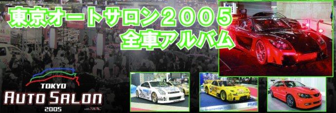 東京オートサロン2005全車アルバム