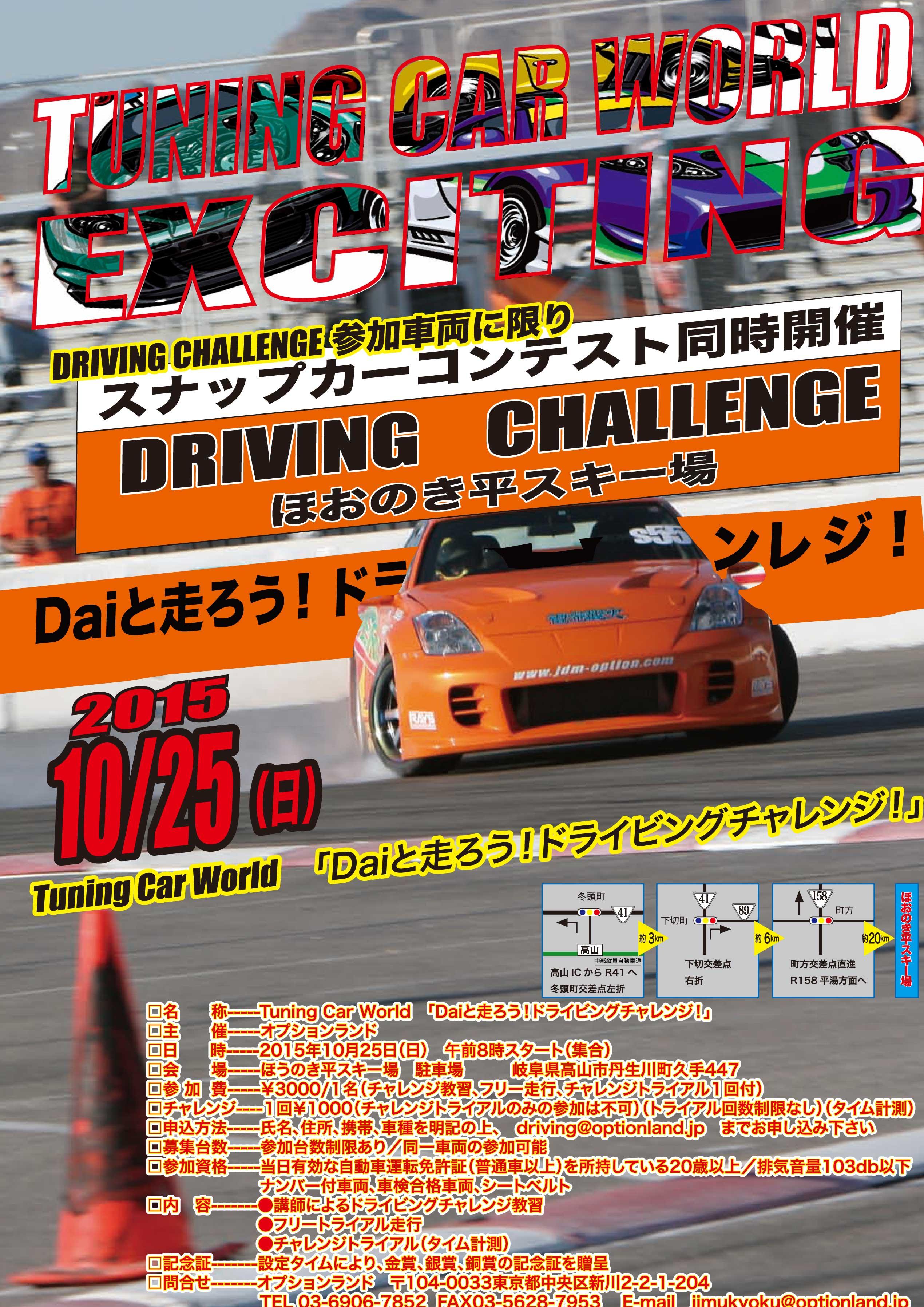 driving_challenge_honoki-1.jpg