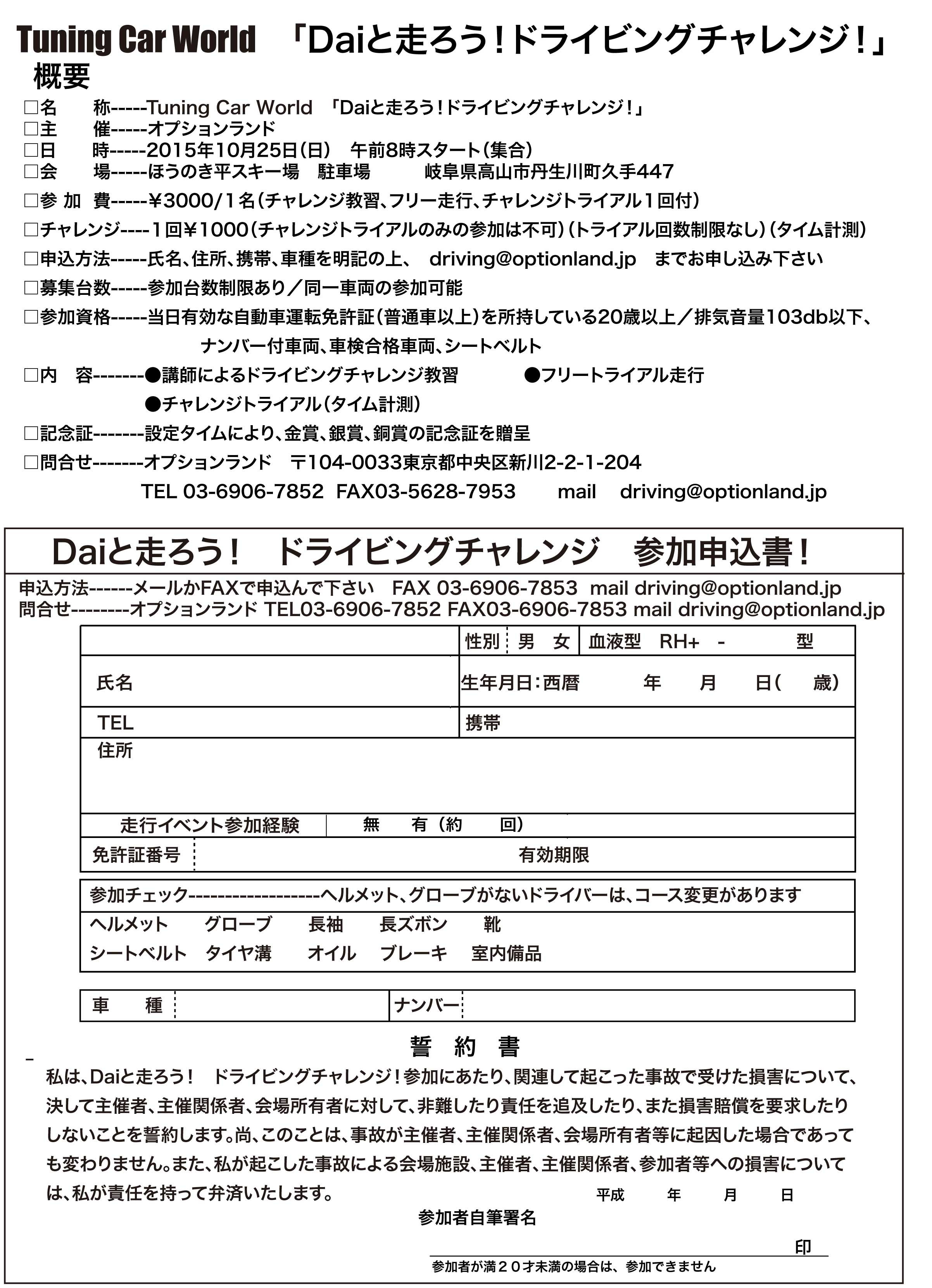 driving_challenge_honoki-2.jpg
