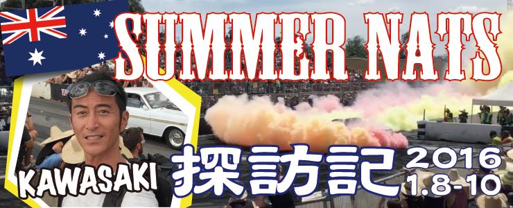 summernats2016.png