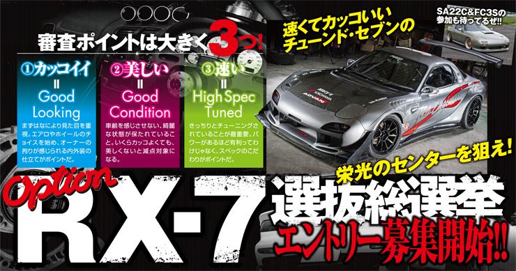 rx7entry.jpg