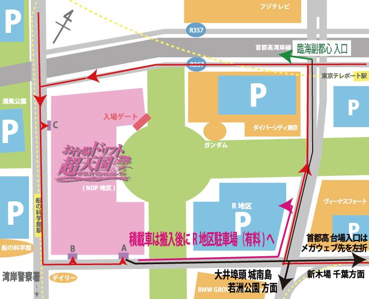 odaiba_p_map_entry.jpg