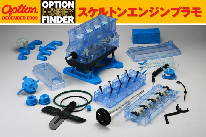 OPTION・12月号連動企画 OPTION HOBBY FINDER(P205〜P207)