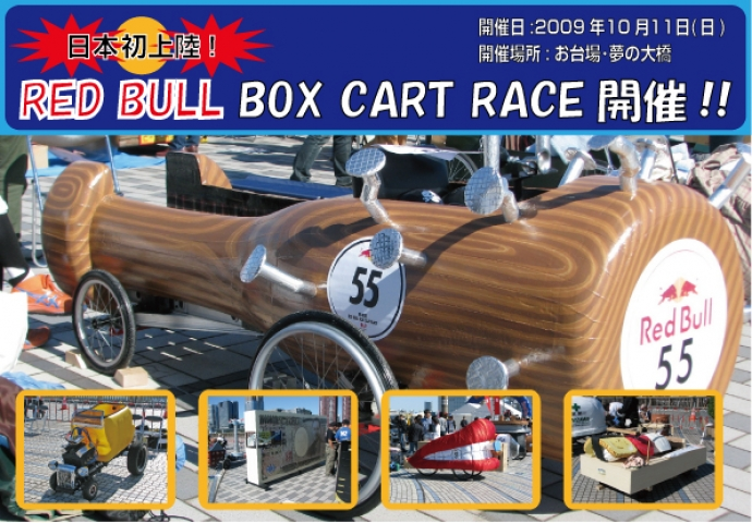 RED BULL BOX CART RACEムービーレポート