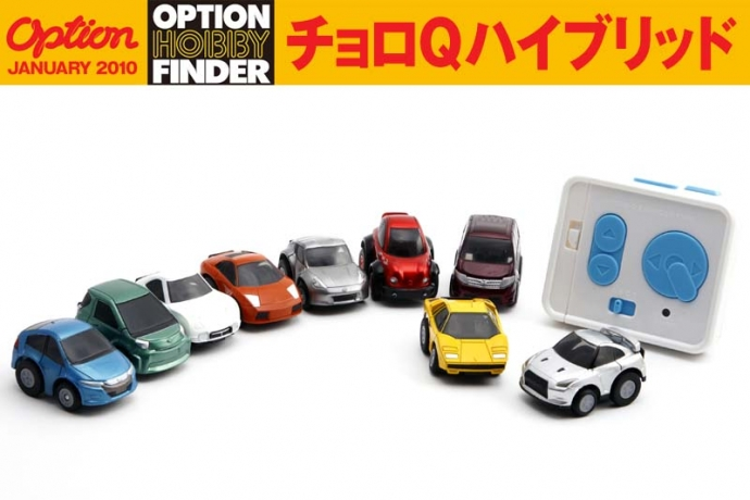 OPTION・1月号連動企画 OPTION HOBBY FINDER(P213〜P215)